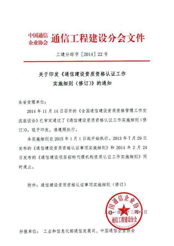 关于印发《通信建设资质资格认证工作实施细则(修订)》的通知.jpg